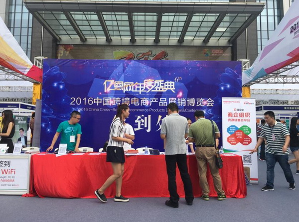 China Cross-Border E-commerce Products Exhibition