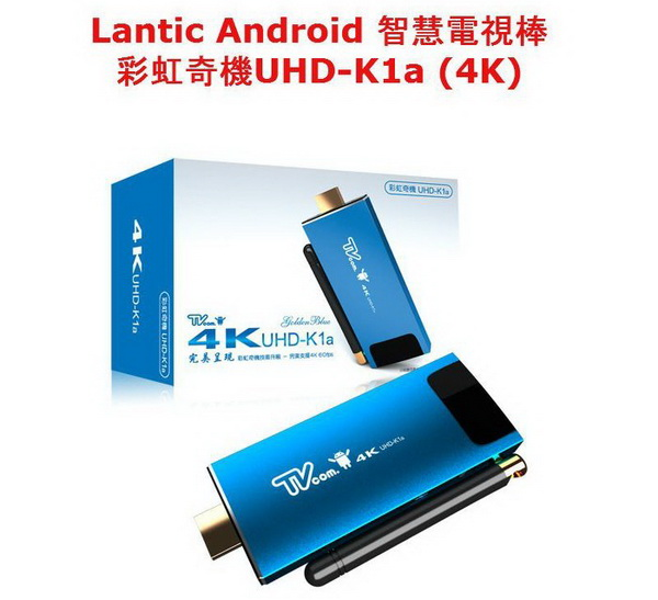 Lantic UHD-K1a