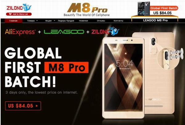 LEAGOO M8