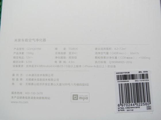 Xiaomi Car Air Cleaner
