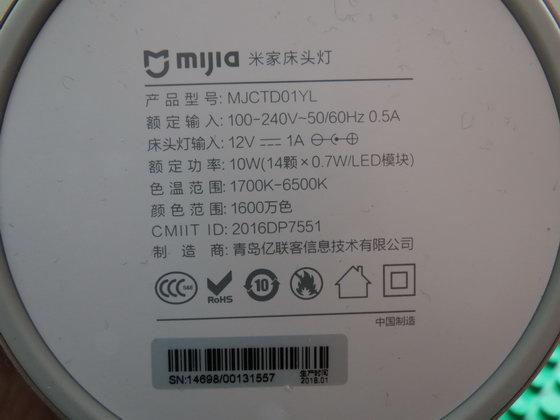 Mijia Bedside Lamp