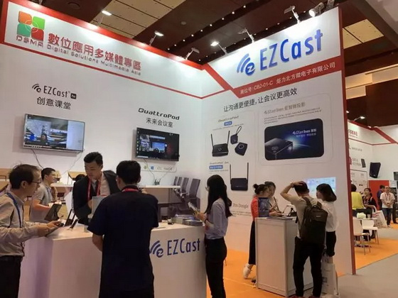 InfoComm China 2019