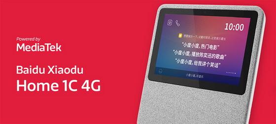 Baidu Xiaodu at Home 1C 4G