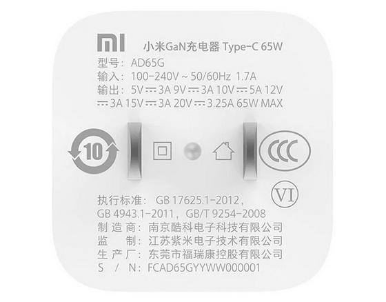 Xiaomi 65W